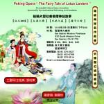 San Gabriel Chinese Opera 2014