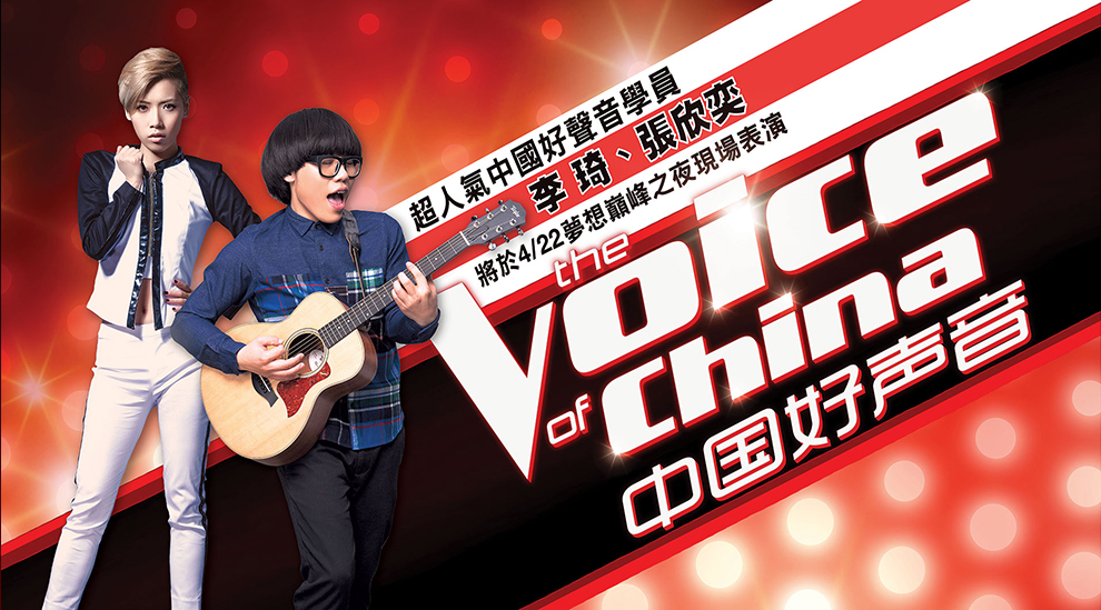 Voice of China at San Gabriel Mission Playhouse
